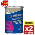 2021.05 亞培 葡勝納嚴選 250ml 24罐X2箱 專品藥局【2009201】