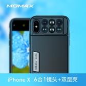 廣角鏡頭momax 手機鏡頭iPhoneX 廣角微距蘋果X 雙攝像頭抖音神器拍照手機殼·享
