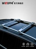 行李架 韋帕 車頂行李架橫桿 SUV汽車車載鋁合金靜音固定旅行車頂架通用 裝飾界 免運