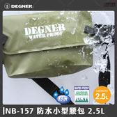 [安信騎士] DEGNER NB-157 綠 防水腰包 防水包 摩托車 防水 小型腰包2.5L NB157