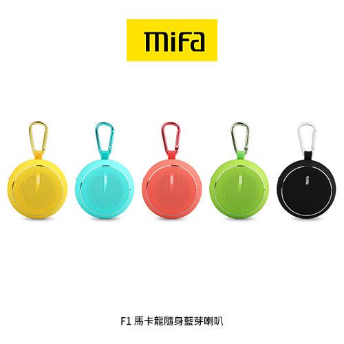 摩比小兔 ~ MiFa F1 馬卡龍隨身藍芽喇叭 隨身攜帶 輕巧 馬卡龍 喇叭