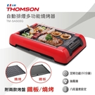 THOMSON 自動排煙多功能燒烤器 TM-SAS03G