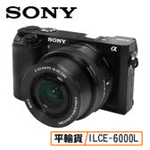 送64G套餐 3C LiFe SONY 索尼 A6000 16-50mm KIT 變焦鏡組 ILCE-6000L 單眼相機 平行輸入 店家保固一年