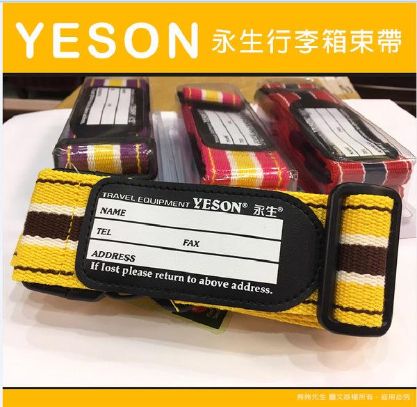 《熊熊先生》YESON永生 行李箱束帶旅遊必備可調式行李綑綁帶 旅行箱/拉桿箱/登機箱 固定帶
