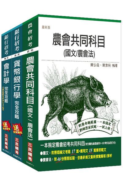 107年農會招考[信用業務]套書(S086F17-1)