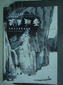 【書寶二手書T7/收藏_QJR】Phoebus_春風翰墨-近現代水墨書畫專場/福爾摩沙工藝美術擷英專場
