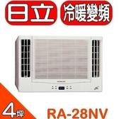 《全省含標準安裝》日立【RA-28NV】《變頻》+《冷暖》窗型冷氣