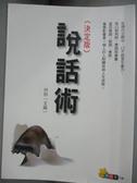 【書寶二手書T7/溝通_NSO】決定版說話術_林郁