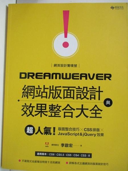 【書寶二手書T1/網路_EGI】網頁設計驚嘆號!Dreamweaver 網站版面設計與效果整合大全_優勢數位