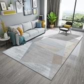 北歐地毯客廳臥室茶幾地墊家用免洗沙發床邊毯大面積滿鋪房間全鋪 「夏季新品」