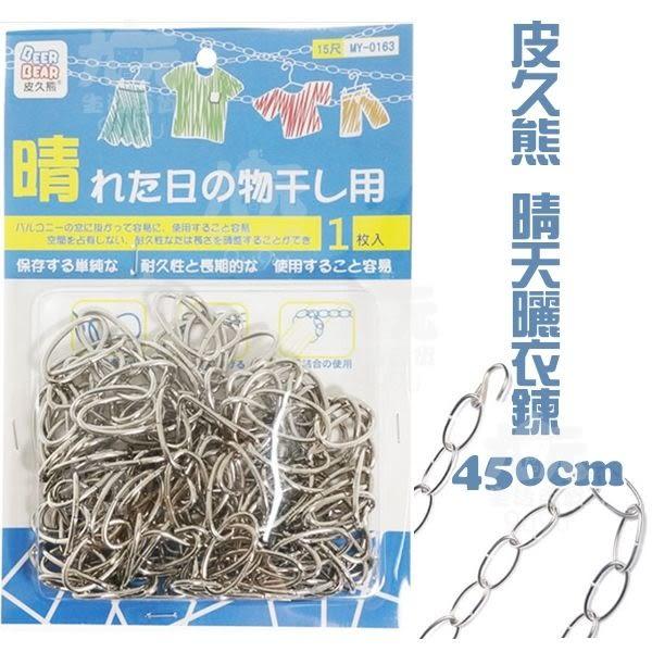 【九元生活百貨】皮久熊 晴天曬衣鍊/450cm 白金曬衣鍊 曬衣繩