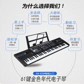 電子琴兒童初學61鍵鋼琴鍵寶寶3-6-12歲帶麥克風早教益智音樂玩具 〖korea時尚記〗 IGO