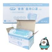 """""""普惠""""醫用口罩(未滅菌)50片/盒 (成人藍色)"""