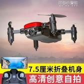 無人機小型折疊航拍高清專業抖音迷你遙控飛機兒童玩具飛行器感應YYJ 育心小館