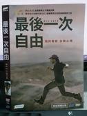挖寶二手片-N03-042-正版DVD-電影【最後一次自由】蓋爾賈西亞伯諾 傑佛瑞狄恩摩根(直購價)