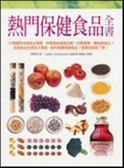 (二手書)熱門保健食品全書