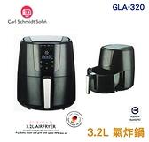 【佳麗寶】(德國卡爾)3.2L微電腦液晶觸控面板 電子式溫控 氣炸鍋 (GLA-320)