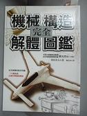 【書寶二手書T9/科學_GQB】機械構造完全解體圖鑑_和田忠太
