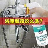 清潔劑-雅彩潔多功能浴室清潔劑玻璃不銹鋼強力去污瓷磚水能頭家用除水垢 提拉米蘇