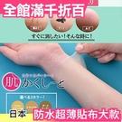 【14cm大片 3枚入】日本製 遮刺青防...