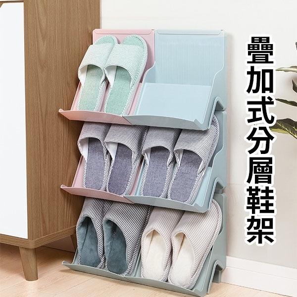 鞋架 疊加式分層收納鞋架 省空間 多層收納鞋托 立體鞋架【AN SHOP】