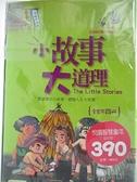 【書寶二手書T6/兒童文學_BDC】小故事大道理(全4冊)_合售_原價800_吉林美術出版社