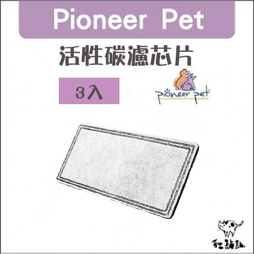 Pioneer Pet[活性碳濾芯片,3入,適用D151、D155、D165]D159