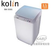 【佳麗寶】套房首選/單身貴族首選(歌林Kolin)3.5kg單槽迷你洗衣機 BW-35S01 大台北地區含標準安裝