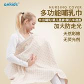 哺乳巾 axkids嬰兒哺乳巾外出夏季全棉喂奶巾衣防走光遮羞布遮擋哺乳衣