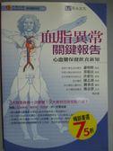 【書寶二手書T2/醫療_KDR】血脂異常關鍵報告_蕭明熙、蔡敬民