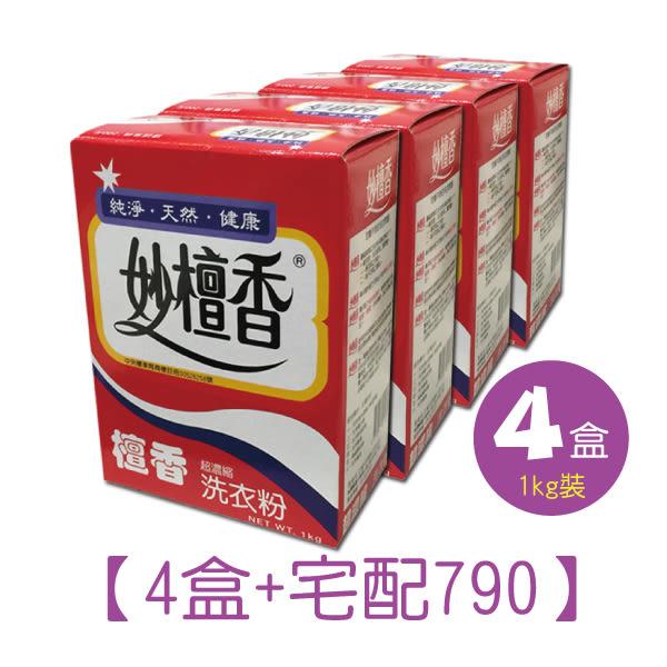 【妙檀香4盒+宅配運送】妙檀香超濃縮洗衣粉1kg*(4盒) 添加天然檀香