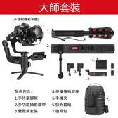 Zhiyun 智雲 Crane 3 Lab 雲鶴 3 三軸穩定器 大師套裝 正成公司貨