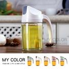 油瓶 玻璃油壺 自動掀蓋 油罐 300ml 可回油 油醋瓶 醬油瓶 防漏 自動翻蓋調味瓶【Q086】MY COLOR
