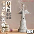 復古刷舊造型線香座-白天使【GO030】線香座 鐵製 線香 塔香 蠟燭 線香盒 燭台
