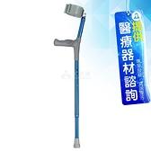 來而康 光星 NOVA 醫療用枴杖 7801 工學握把型 前臂拐杖