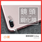 小米 紅米 鏡頭貼 鏡頭保護貼 鏡頭玻璃貼 G30mi 好貼DIY MK保護貼【完美包覆】