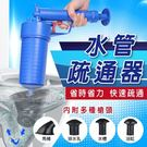 【當日出貨】 送四款槍頭 馬桶疏通神器 氣壓式通管器 水管堵塞 馬桶堵塞 水管疏通器 生日