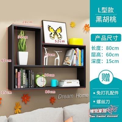 牆上置物架 免打孔壁掛式壁櫃牆壁掛牆面臥室隔板書架儲物簡約裝飾【快速出貨】