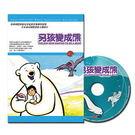 【降價促銷】男孩變成熊DVD