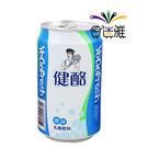 【免運直送】健酪乳酸飲料易開罐-原味320ml(24罐/箱)*2箱【合迷雅好物超級商城】-02