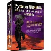 Python網路爬蟲:大數據擷取、清洗、儲存與分析 王者歸來