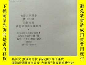 二手書博民逛書店PINE罕見RIDGE(電影文學劇本 輕鬆嶺)(英)第一版 有圖