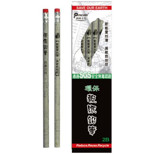 【奇奇文具】尚禹PENCOM RP-60 2B 環保報紙鉛筆(1盒12支)