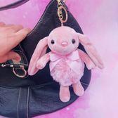 吊飾掛件 粉色掛飾小兔子飾品包包書包超萌毛絨兔掛件伴手禮汽車鑰匙扣 巴黎春天