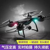 空拍機 遙控飛機航拍高清專業充電超長續航四軸飛行器兒童男孩玩具無人機