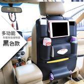 汽車內飾用品皮革座椅掛袋創意車飾坐椅背置物儲物袋雜物袋收納袋 麻吉部落