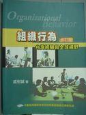 【書寶二手書T1/大學商學_QDQ】組織行為-台灣經驗與全球視野_戚樹誠