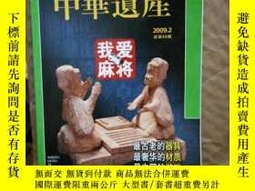 二手書博民逛書店罕見中華遺產(2009/2)Y8891