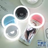 手機拍照補光燈神器暗拍攝燈拍照打光自拍燈【英賽德3C數碼館】