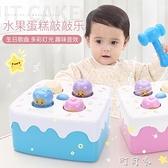 打地鼠玩具敲擊果蟲敲敲樂幼兒兒童寶寶益智電動男女孩1-2-3歲 町目家